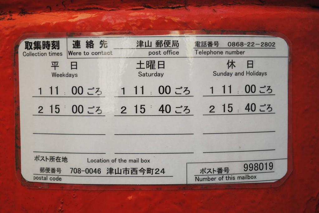 ポスト写真 : 後藤酒店 (2) : 後藤酒店横 : 岡山県津山市西今町24
