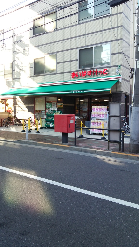 まいばすけっと本蓮沼駅前店の前20161112