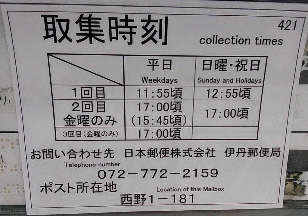 ポスト写真 :  : 伊丹西野郵便局前 : 兵庫県伊丹市西野一丁目181