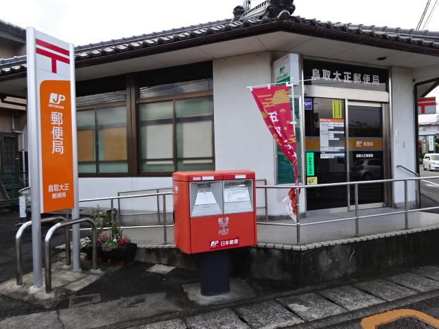 ポスト写真 : 鳥取大正局前(2016/11/23)A : 鳥取大正郵便局の前 : 鳥取県鳥取市古海748-6