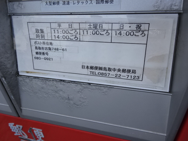 ポスト写真 : 鳥取大正局前(2016/11/23)B : 鳥取大正郵便局の前 : 鳥取県鳥取市古海748-6