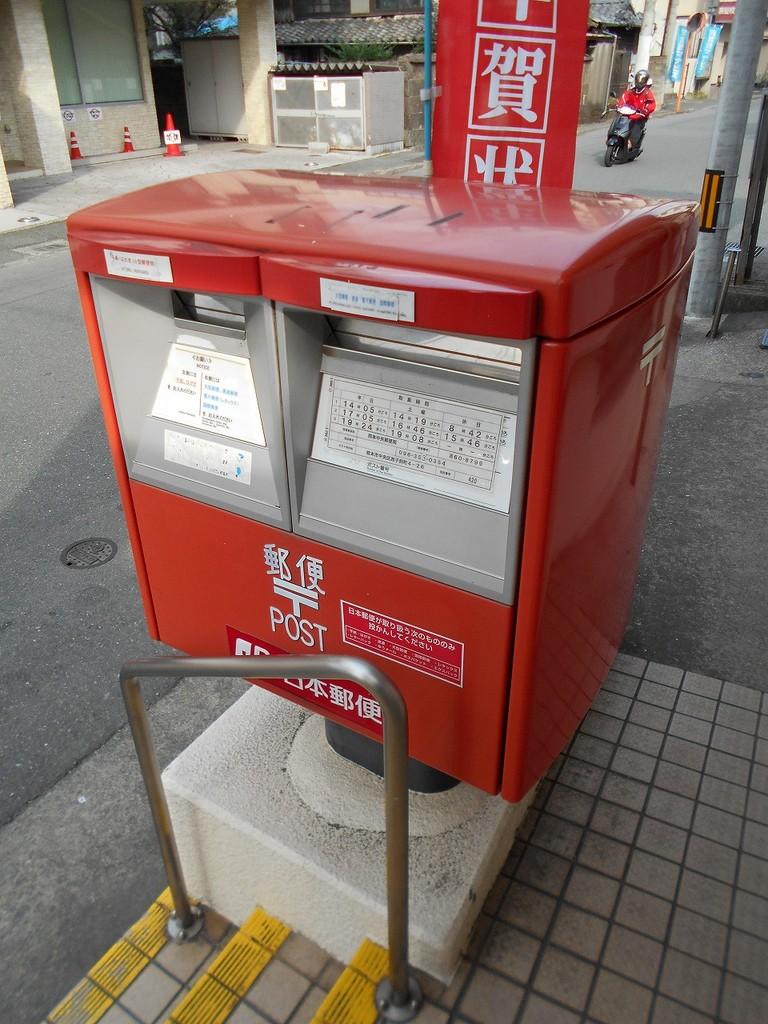 ポスト写真 : 熊本西子飼郵便局の前20161126-2 : 熊本西子飼郵便局の前 : 熊本県熊本市中央区西子飼町4-26