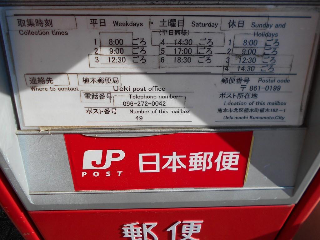 ポスト写真 : 植木郵便局の前20161211 : 植木郵便局の前 : 熊本県熊本市北区植木町植木182-1
