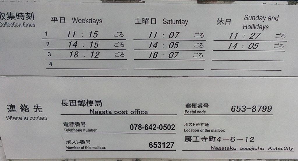 ポスト写真 :  : 神戸房王寺郵便局の前 : 兵庫県神戸市長田区房王寺町四丁目6-12