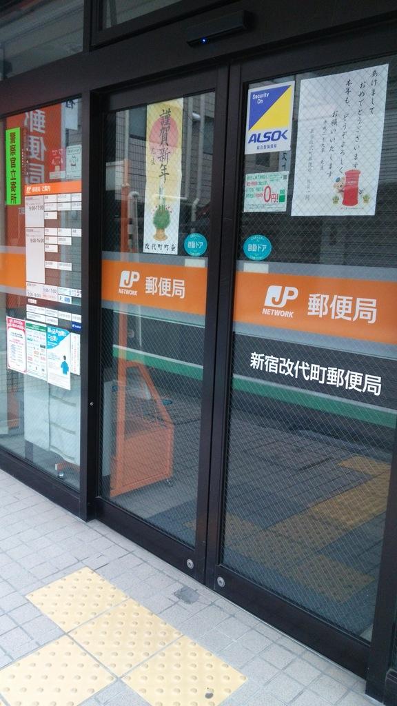 郵便局写真 : 新宿改代町郵便局20170108 : 新宿改代町郵便局 : 東京都新宿区改代町3-2