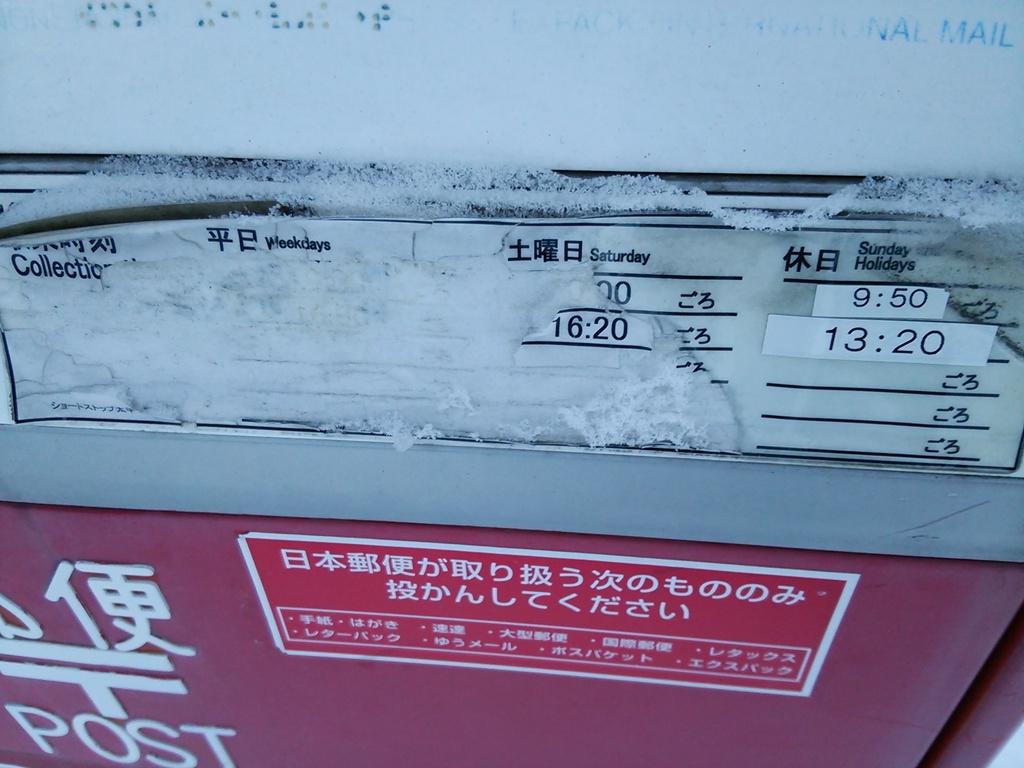 ポスト写真 :  : ショートストップたいへい前 : 北海道札幌市北区太平四条五丁目5-10