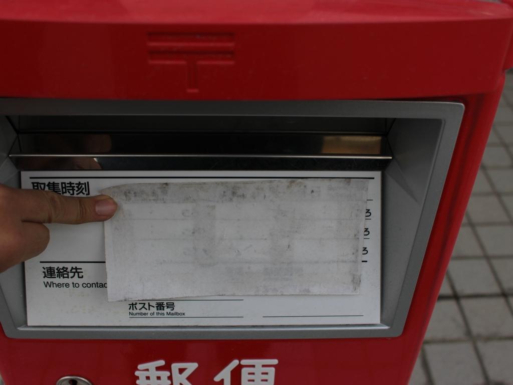 ポスト写真 : 六瀬郵便局の前 : 六瀬郵便局の前 : 兵庫県川辺郡猪名川町木津中島15-1
