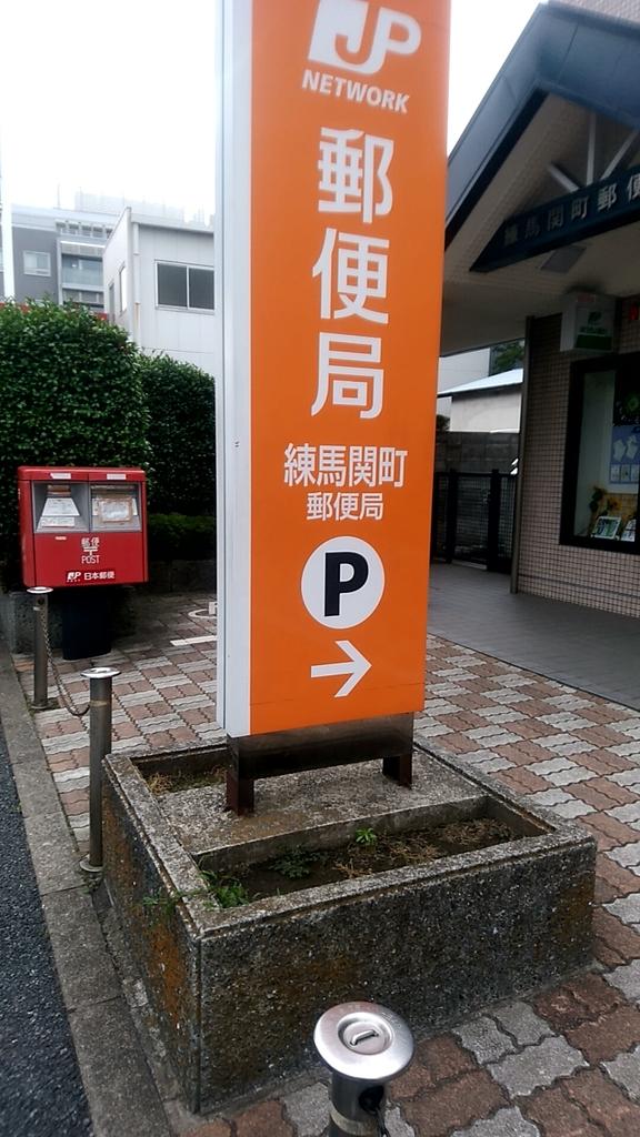 ポスト写真 : 練馬関町郵便局の前20170624 : 練馬関町郵便局の前 : 東京都練馬区関町北二丁目3-4