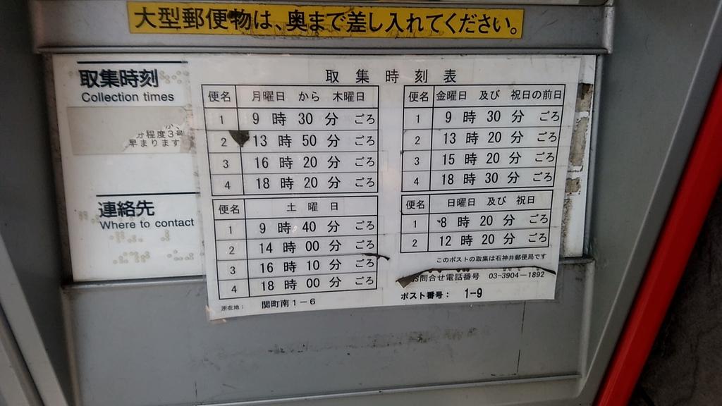 ポスト写真 : 練馬関一郵便局の前20170703 : 練馬関一郵便局の前 : 東京都練馬区関町南一丁目6-1