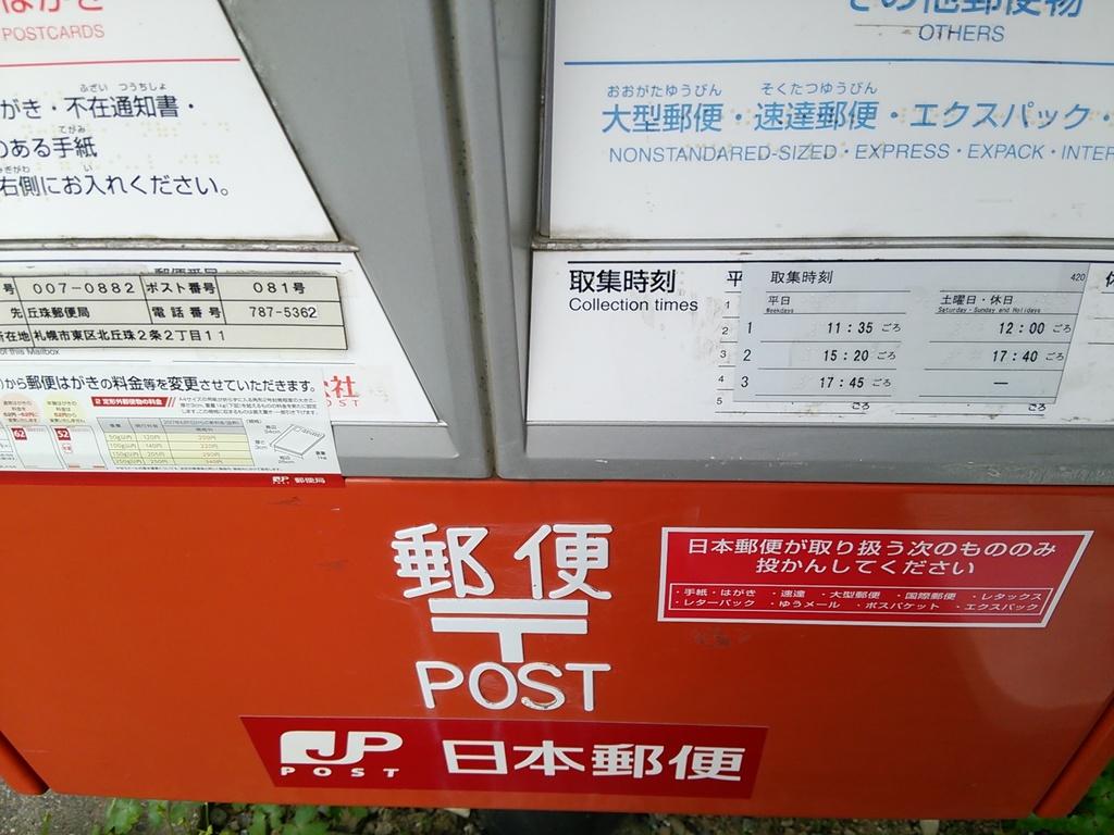 ポスト写真 :  : 札幌みづほ簡易郵便局の前 : 北海道札幌市東区北丘珠二条二丁目11-16