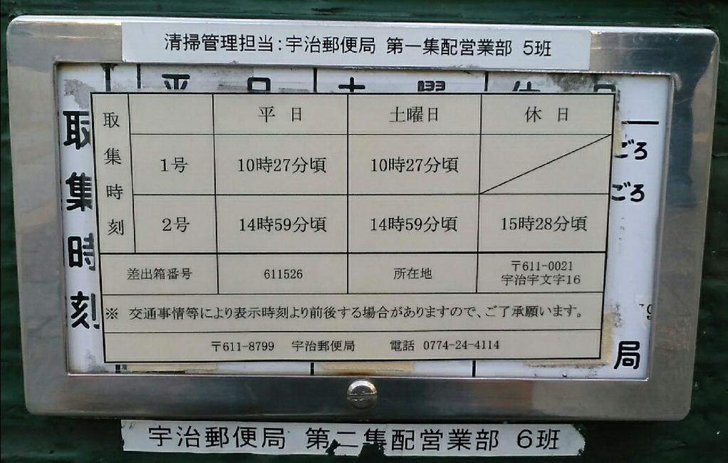 ポスト写真 : JR宇治駅南口01 : JR奈良線・宇治駅南口 : 京都府宇治市宇治宇文字16