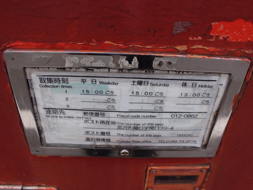 ポスト写真 : 三関郵便局の前 : 三関郵便局の前 : 秋田県湯沢市関口関口39-4