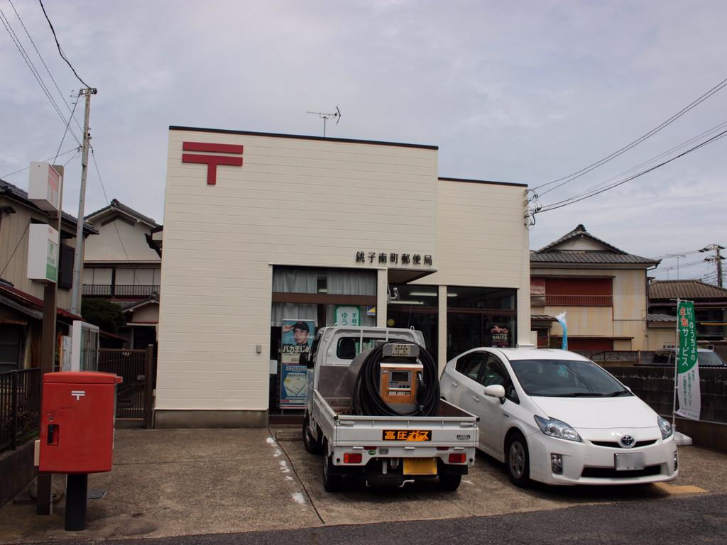 ポスト写真 : 銚子南町 : 銚子南町郵便局の前 : 千葉県銚子市南町63-3