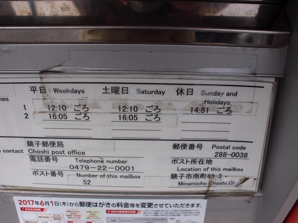 ポスト写真 : 銚子南町郵便局の前 : 銚子南町郵便局の前 : 千葉県銚子市南町63-3