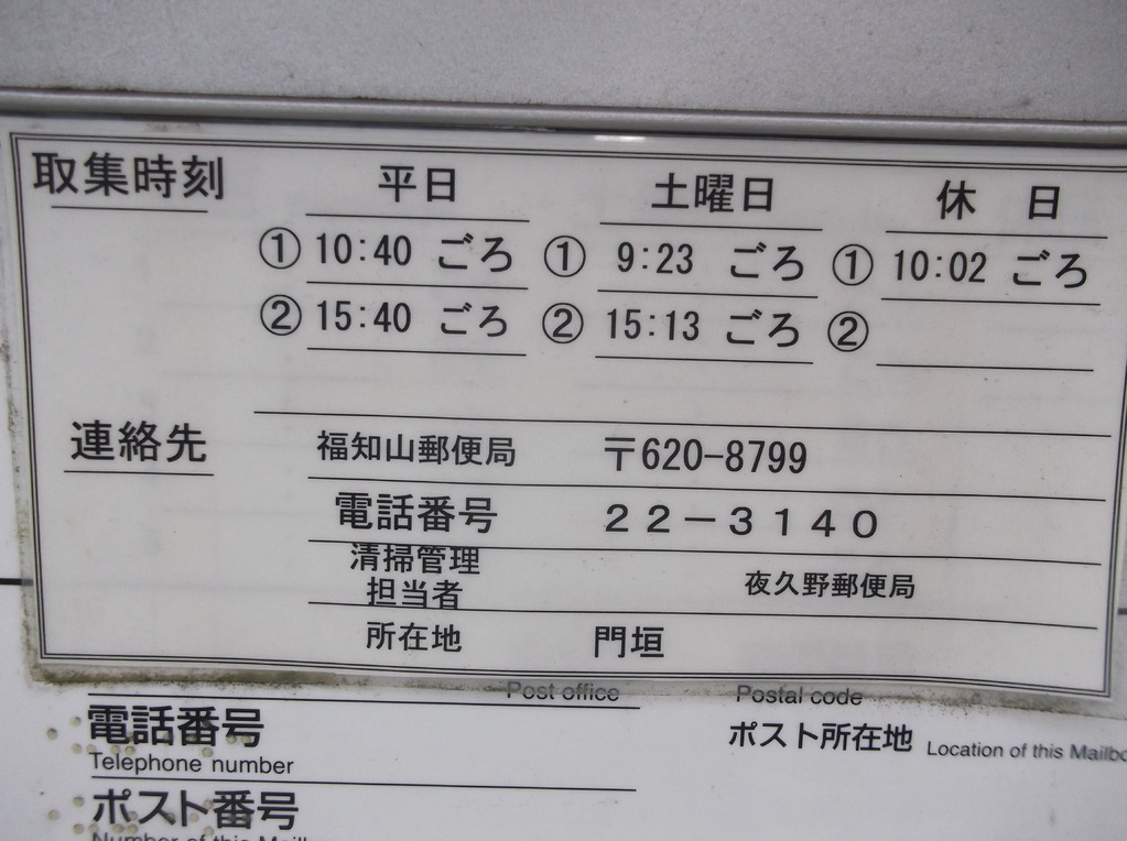 ポスト写真 :  : 直見郵便局の前 : 京都府福知山市夜久野町直見19-1