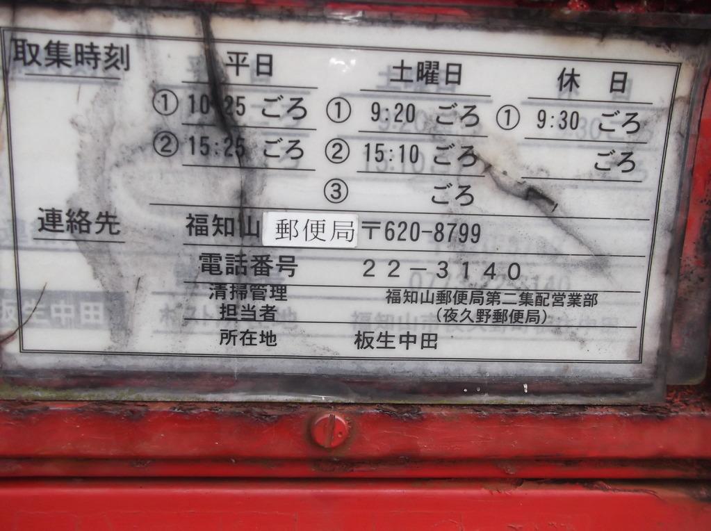 ポスト写真 :  : 中田バス停 : 京都府福知山市夜久野町板生中田2281