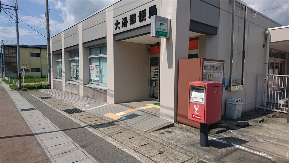 ポスト写真 : 鹿角・大湯郵便局 : 大湯郵便局の前 : 秋田県鹿角市十和田大湯中田1-16