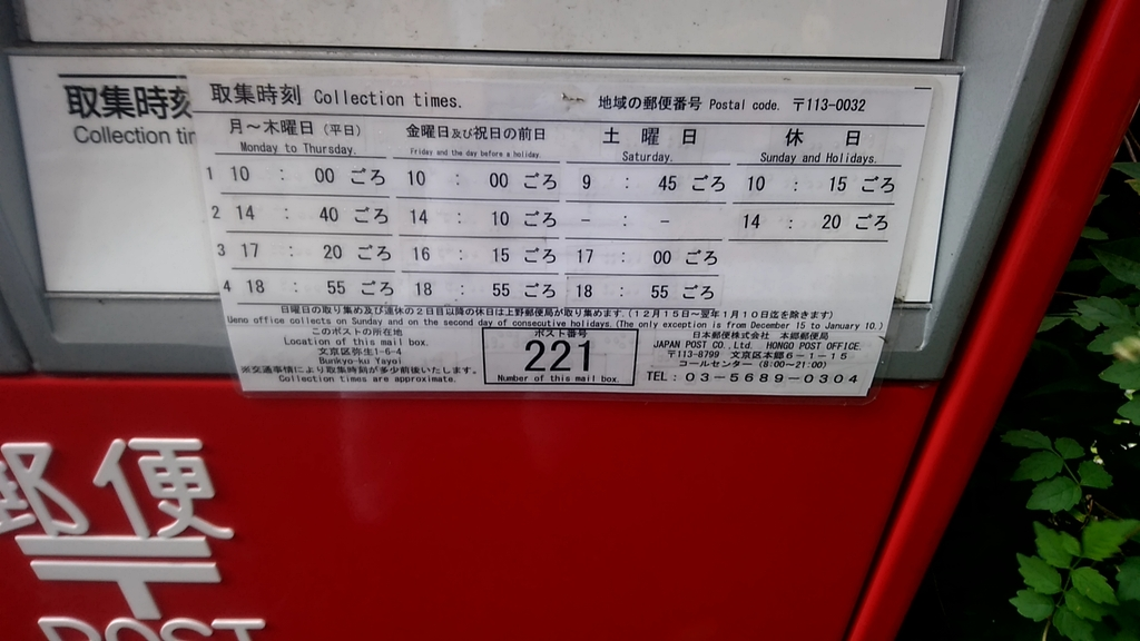 ポスト写真 : 夢境喜茶の前20170911 : 夢境喜茶の前 : 東京都文京区弥生一丁目6-4