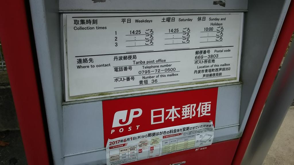 ポスト写真 :  : 芦田郵便局の前 : 兵庫県丹波市青垣町西芦田353
