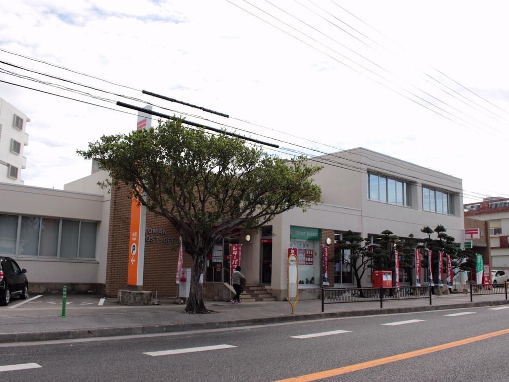 ポスト写真 : 糸満 : 糸満郵便局の前 : 沖縄県糸満市真栄里2016