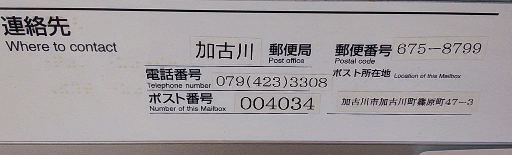 ポスト写真 :  : 加古川駅北口 : 兵庫県加古川市加古川町篠原町30-1