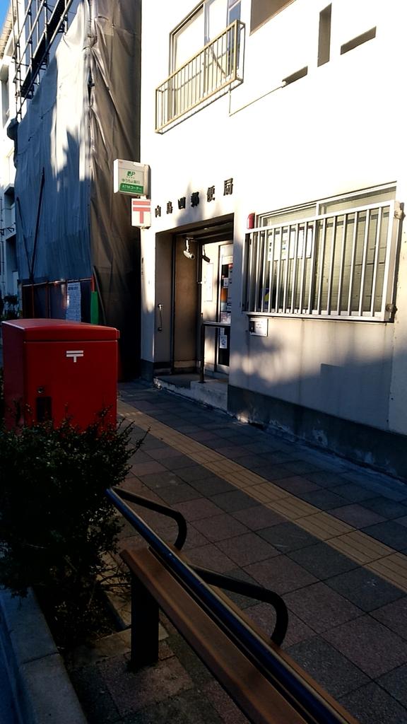 ポスト写真 : 向島四郵便局の前20180103 : 向島四郵便局の前 : 東京都墨田区向島四丁目25-16
