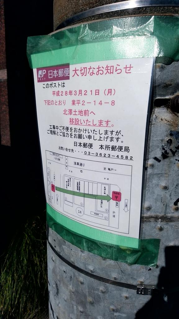 業平二丁目歩道橋南20180107