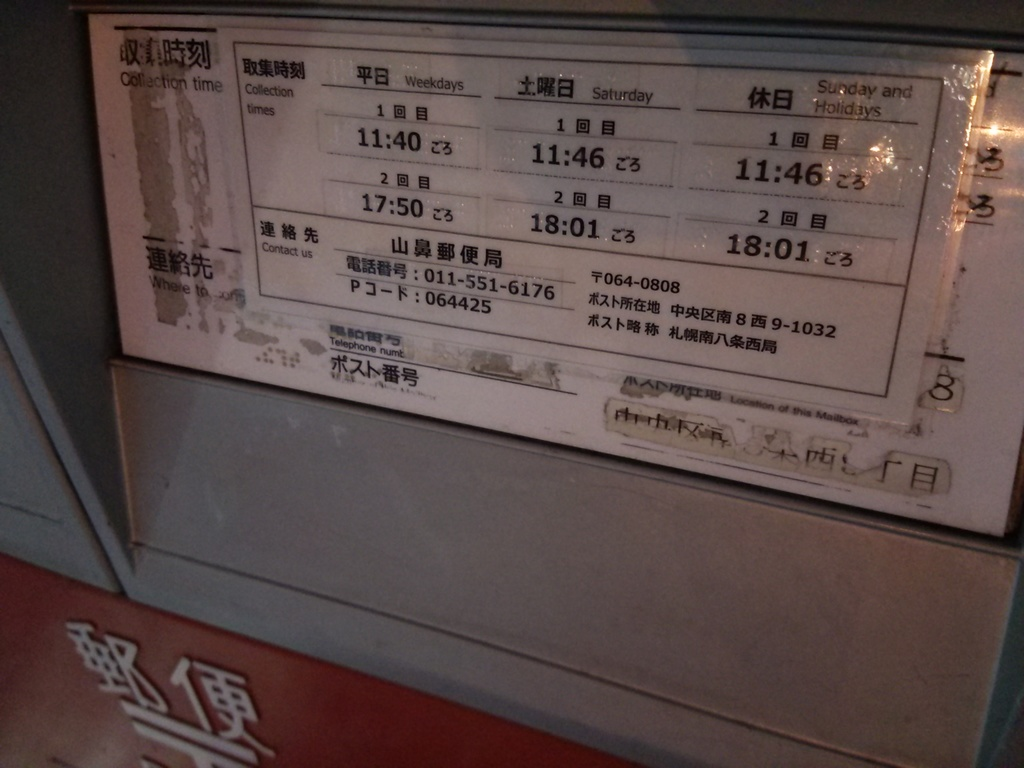 ポスト写真 :  : 札幌南八条西郵便局の前 : 北海道札幌市中央区南八条西九丁目1032