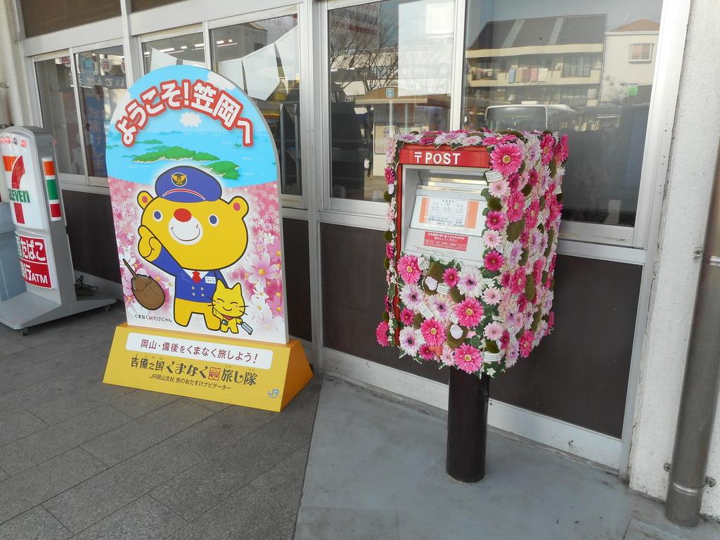 JR笠岡駅前