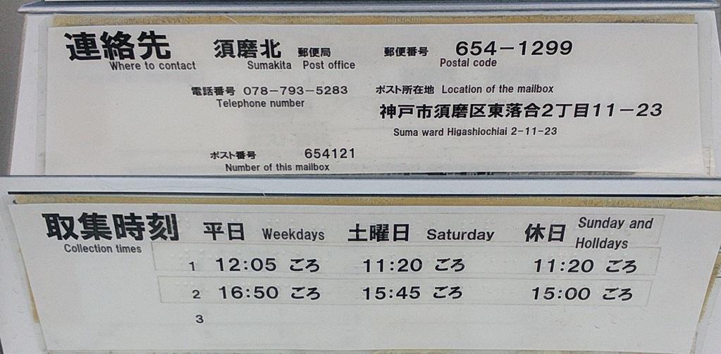 ポスト写真 :  : 神戸東落合郵便局の前 : 兵庫県神戸市須磨区東落合二丁目11-23