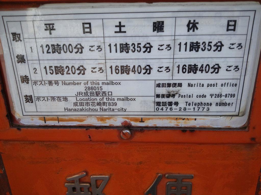 ポスト写真 : JR成田駅西口 : JR成田駅西口 : 千葉県成田市馬橋8