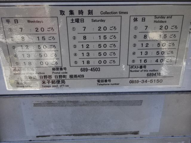 ポスト写真 : 根雨局前・時刻表(2018/3/17) : 根雨郵便局の前 : 鳥取県日野郡日野町根雨409