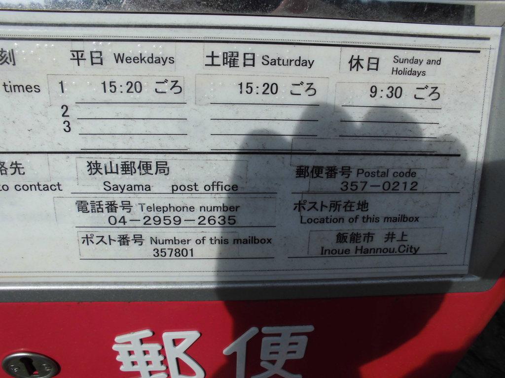 ポスト写真 : 井上自動車 : 井上自動車 : 埼玉県飯能市井上169