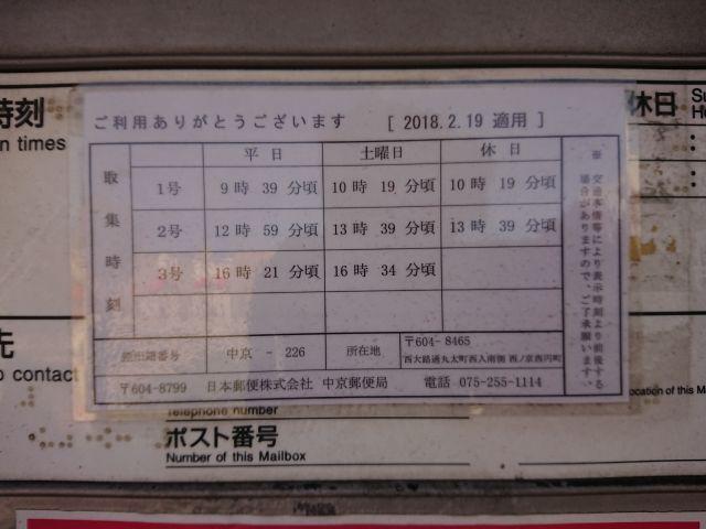 ポスト写真 : 円町駅前6(2018/03/24) : JR山陰本線・円町駅前 : 京都府京都市中京区西ノ京西円町4