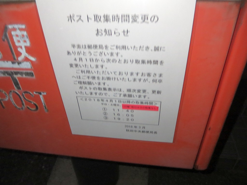 ポスト写真 : 0039243_180402_01 : 秋田茨島郵便局の前 : 秋田県秋田市茨島二丁目3-41