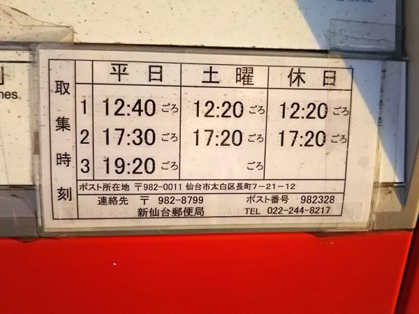 ポスト写真 :  : 仙台南郵便局の前 : 宮城県仙台市太白区長町七丁目21-12