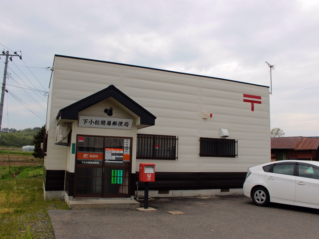 ポスト写真 : 下小松簡易 : 下小松簡易郵便局の前 : 山形県東置賜郡川西町下小松1404-2