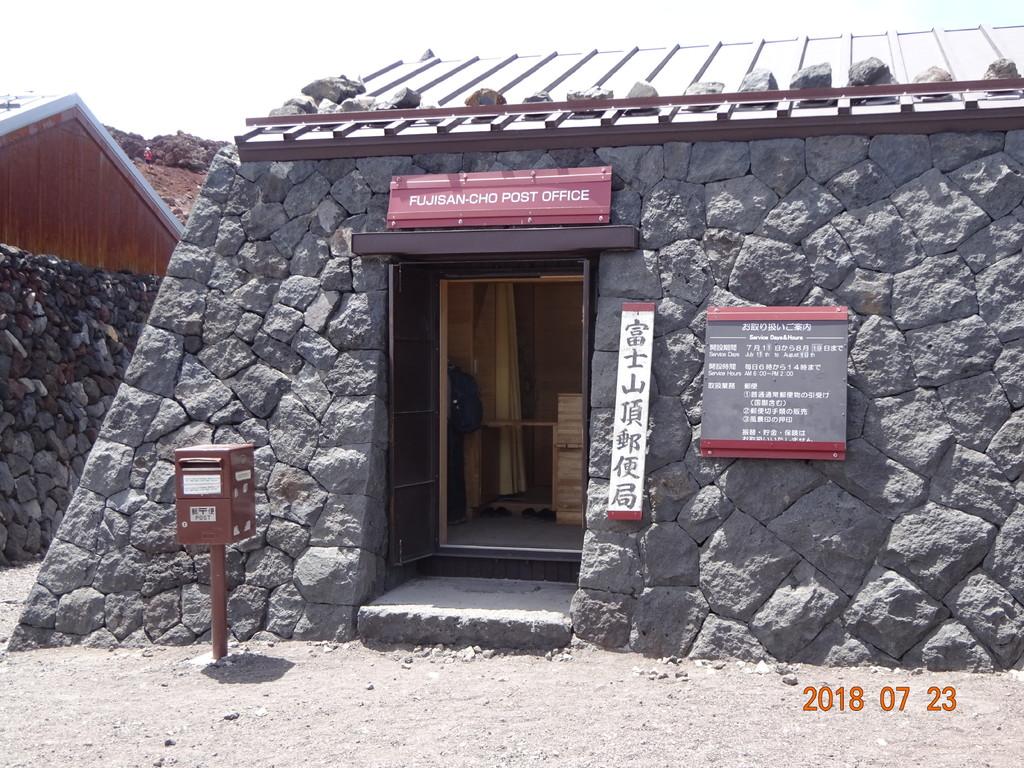 ポスト写真 : 2018年7月の富士山頂局 : 富士山頂郵便局(定期開設局)の前 : 静岡県富士宮市粟倉地先