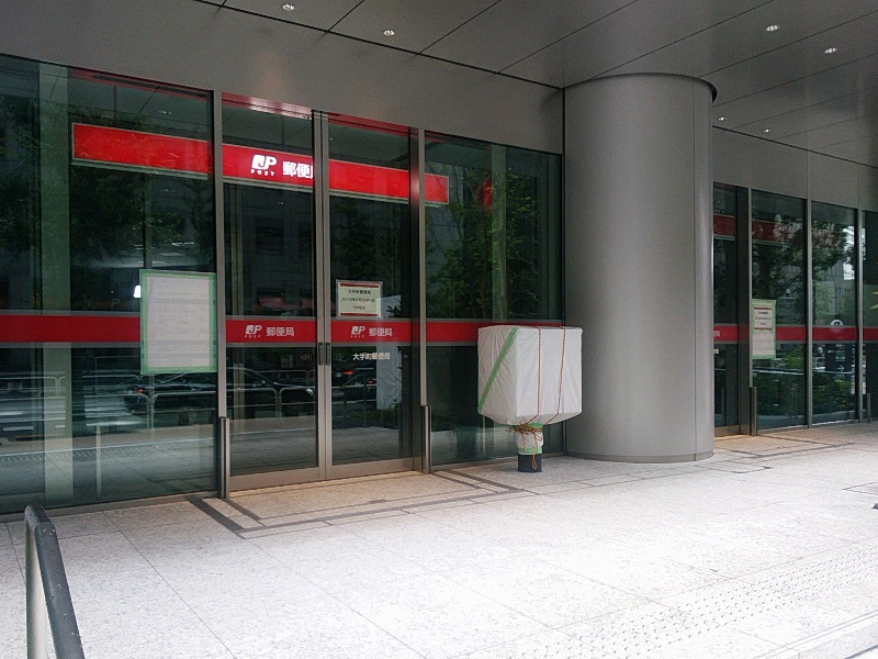 ポスト写真 :  : 大手町郵便局の前 : 東京都千代田区大手町二丁目3-1