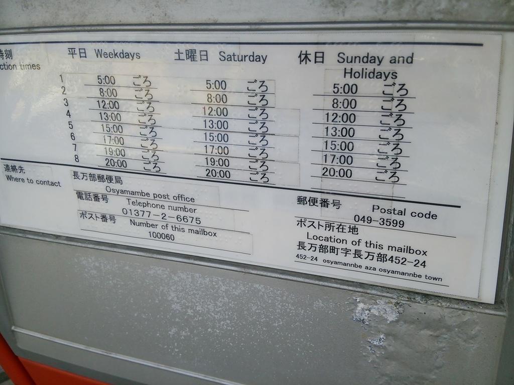 ポスト写真 : 長万部局前 : 長万部郵便局の前 : 北海道山越郡長万部町長万部452-24