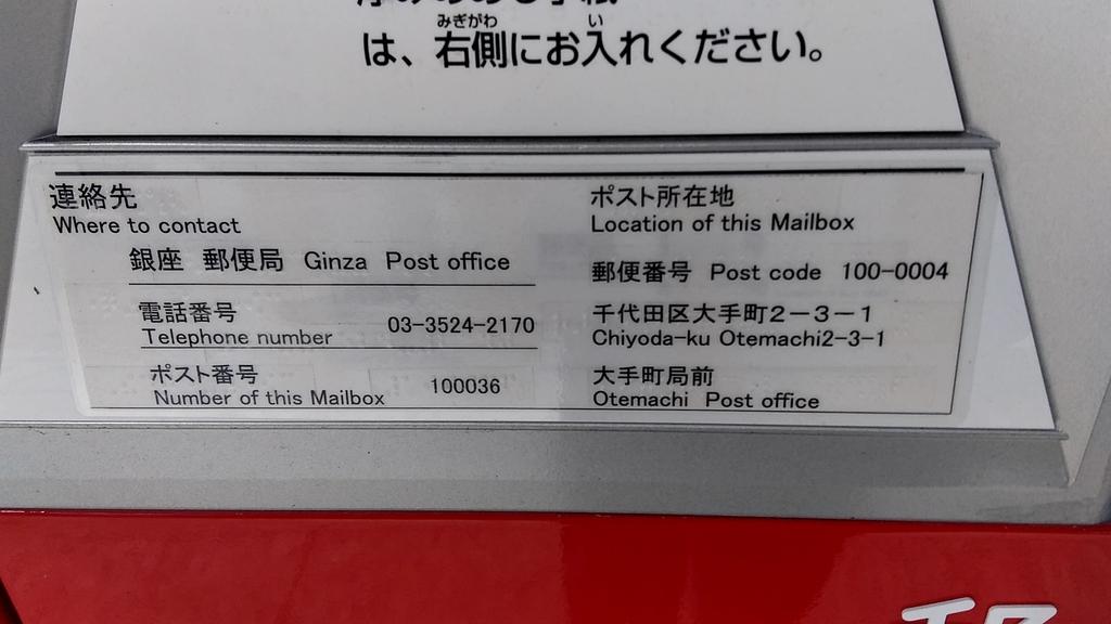 ポスト写真 : 大手町郵便局の前20181006 : 大手町郵便局の前 : 東京都千代田区大手町二丁目3-1