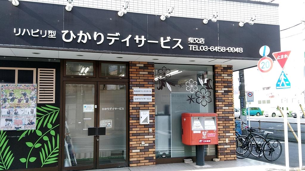 リハビリ型ひかりデイサービス柴又店20181126
