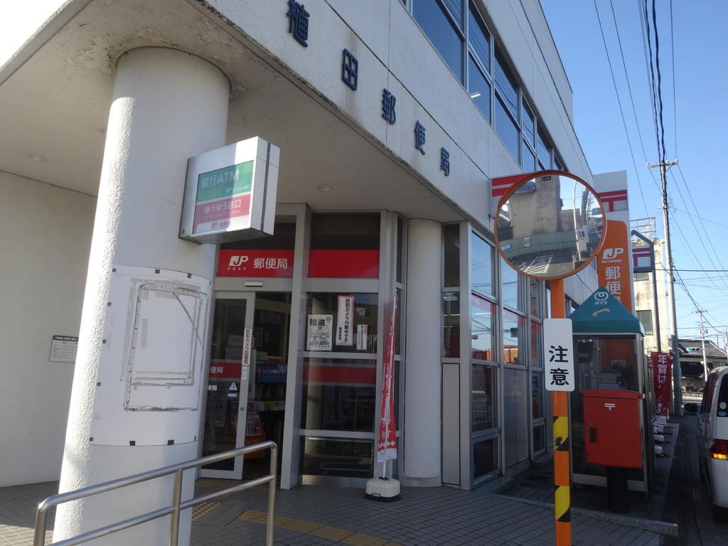 ポスト写真 :  : 植田郵便局の前 : 福島県いわき市植田町本町一丁目6-8
