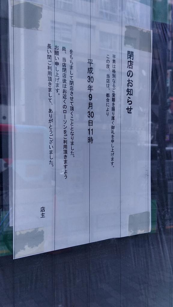ローソン新宿大久保一丁目店20190125