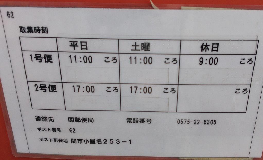 ポスト写真 :  : 小金田郵便局の前 : 岐阜県関市小屋名253