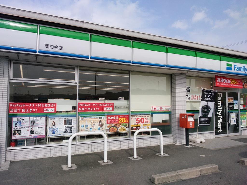 ポスト写真 :  : ファミリーマート関白金店前 : 岐阜県関市上白金964