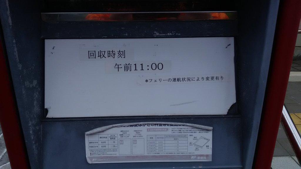 ポスト写真 :  : 座間味郵便局の前 : 沖縄県島尻郡座間味村座間味371-1