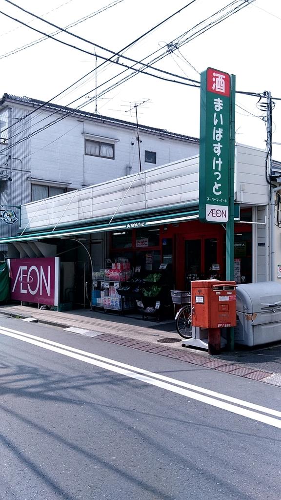 まいばすけっと小田3丁目店20190407