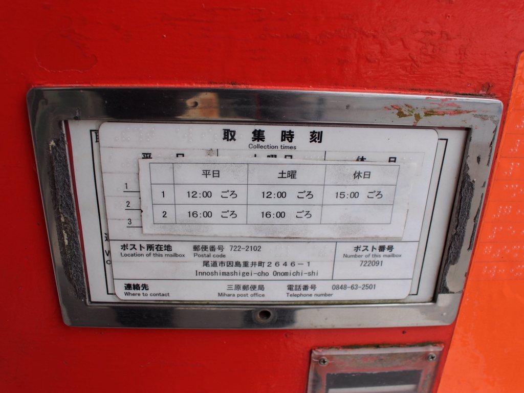 ポスト写真 : 重井郵便局の前 : 重井郵便局の前 : 広島県尾道市因島重井町2646-1