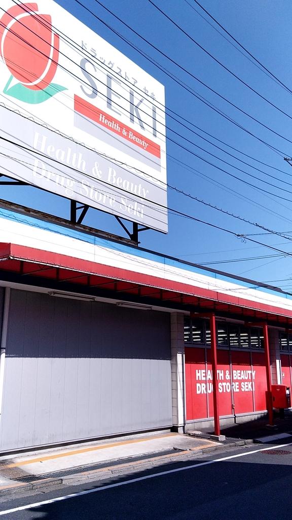 ドラッグストアセキ八潮店20190525